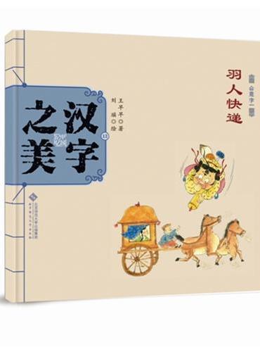 中国记忆:汉字之美  会意字一 羽人快递