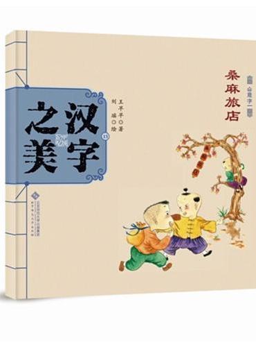中国记忆:汉字之美  会意字一 桑麻旅店