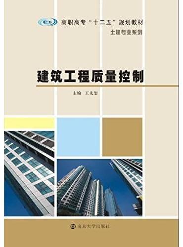 """高职高专""""十二五""""规范教材·土建专业系列/建筑工程质量控制"""