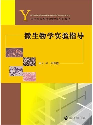 微生物学实验指导