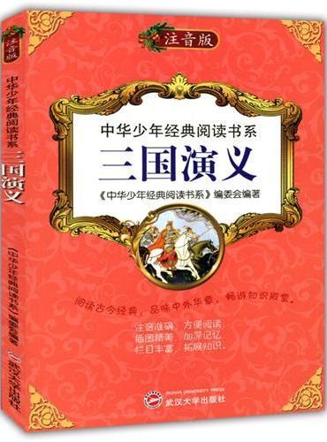 中华少年经典阅读书系(专色注音版)---三国演义/新