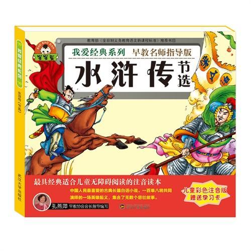 我爱经典系列:水浒传(节选)