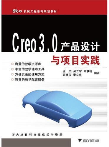Creo3.0产品设计与项目实践