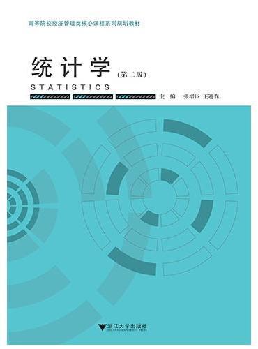 统计学 第2版