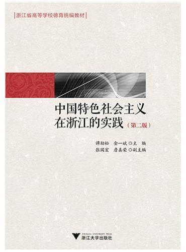 中国特色社会主义在浙江的实践 第2版