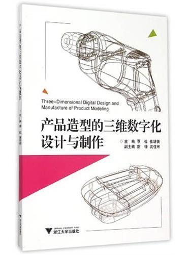 产品造型的三维数字化设计与制作