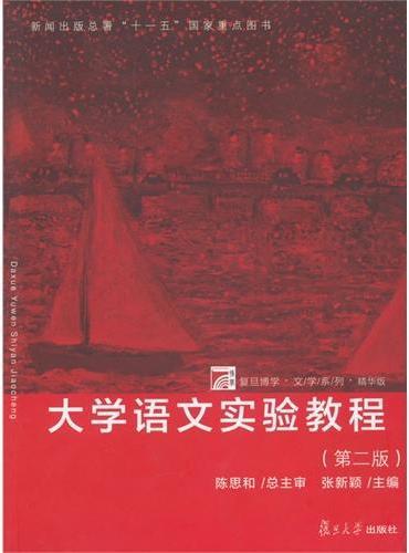 大学语文实验教程(第二版)