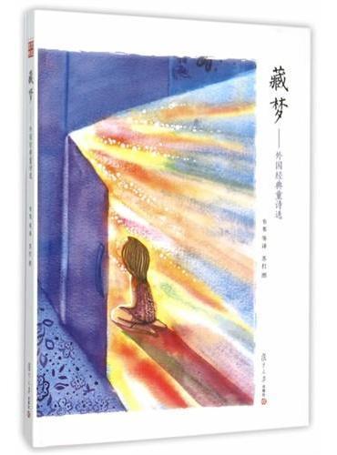 复旦版童诗绘本系列·藏梦:外国经典童诗选