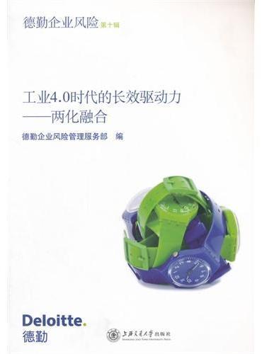 工业4.0时代的长效驱动力——两化融合