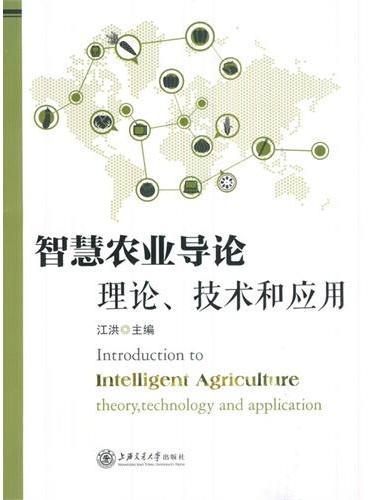 智慧农业导论——理论、技术和应用