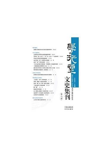 学行堂文史集刊