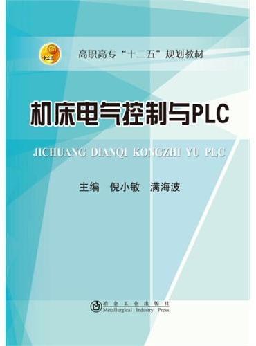 机床电器控制与PLC