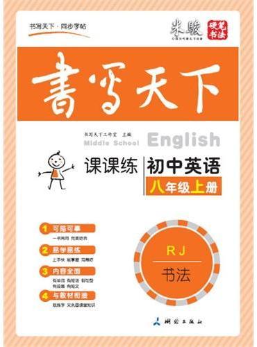 米骏书法字帖 初中英语八年级上册(人教)
