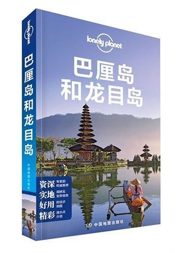 孤独星球Lonely Planet旅行指南系列:巴厘岛和龙目岛(2015年全新版)