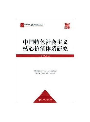 中国特色社会主义核心价值体系研究