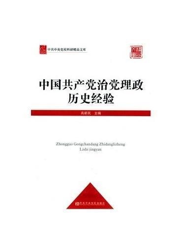 中国共产党治党理政历史经验