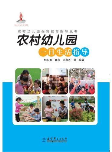 农村幼儿园一日生活指导