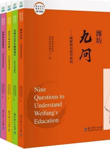 潍坊教育解密丛书 教育服务新形态——教育惠民服务中心解读