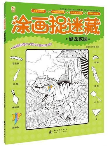 涂画捉迷藏 恐龙家园