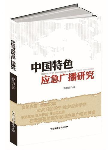中国特色应急广播研究