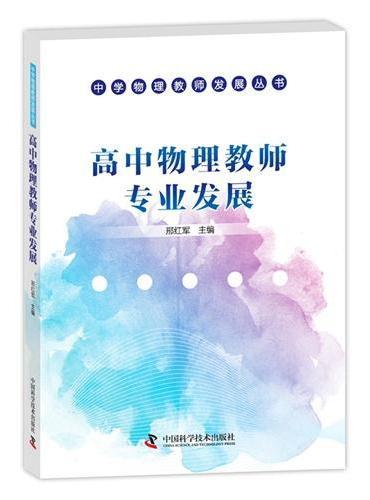中学物理教师发展丛书--高中物理教师专业发展