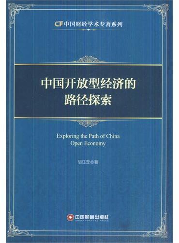 中国开放型经济的路径探索