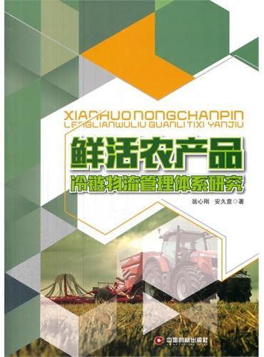 鲜活农产品冷链物流管理体系研究