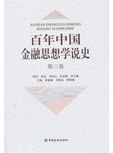百年中国金融思想学说史(第三卷)(精装)