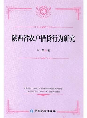 陕西省农户借贷行为研究