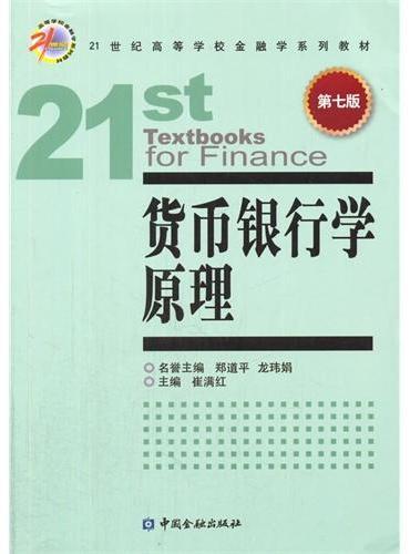 货币银行学原理(第七版)