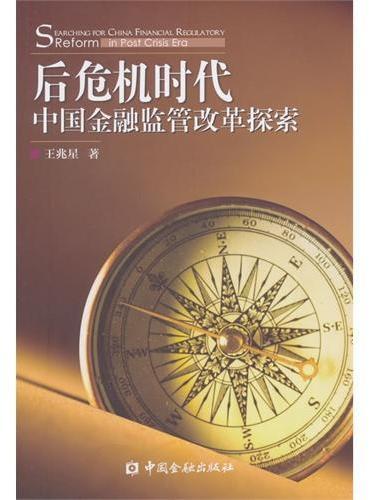 后危机时代中国金融监管改革探索