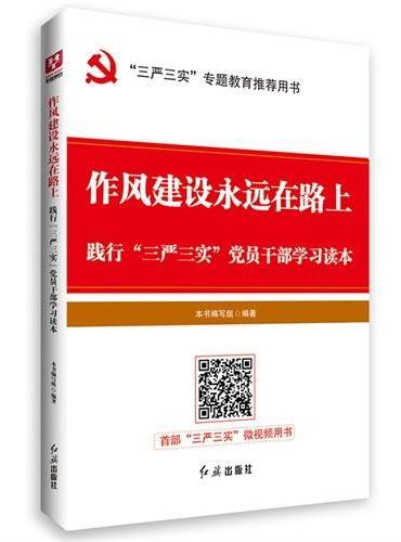 """作风建设永远在路上:践行""""三严三实""""党员干部学习读本"""