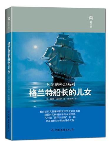 格兰特船长的儿女(中小学生必读世界名著系列丛书,精装典藏版)