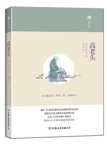 高老头(中小学生必读世界名著系列丛书,精装典藏版)