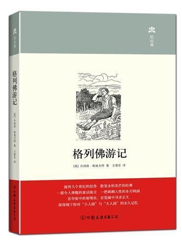 格列佛游记(中小学生必读世界名著系列丛书,精装典藏版)