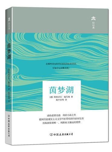 茵梦湖(中小学生必读世界名著系列丛书,精装典藏版)
