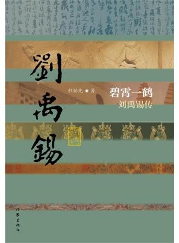 碧霄一鹤——刘禹锡传(平)
