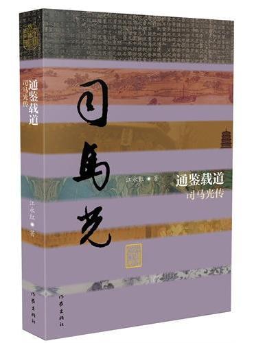 通鉴载道——司马光传(平)