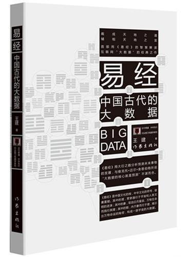 易经:中国古代的大数据