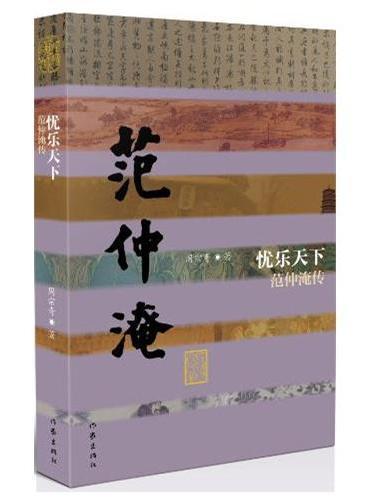 忧乐天下——范仲淹传(平装)