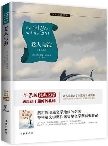 老人与海 作家出版社全新出版  新课标必读 余秋雨寄语 梅子涵作序推荐