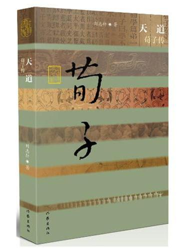 天道——荀子传(平)