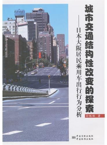 城市交通结构性改变的探索——日本大阪居民乘用车出行行为分析