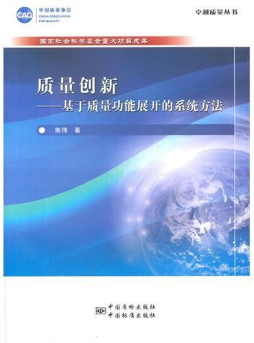 中国质量协会卓越质量丛书 质量创新-基于质量功能展开的系统方法