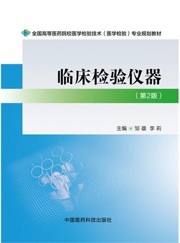 临床检验仪器(第二版)(全国高等医药院校医学检验技术(医学检验)专业规划教材)
