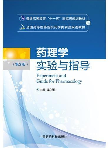 药理学实验与指导(第三版)(全国高等医药院校药学类实验双语教材)