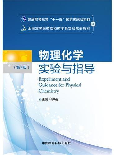 物理化学实验与指导(第二版)(全国高等医药院校药学类实验双语教材)