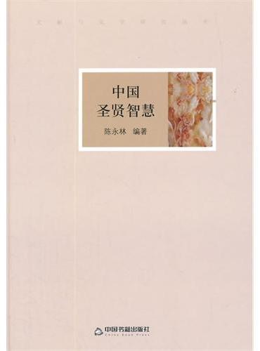文献与文字研究丛书—中国圣贤智慧