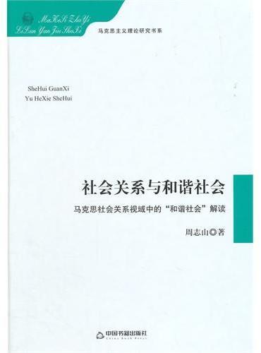 """马克思主义理论研究书系—社会关系与和谐社会:马克思社会关系视域中的""""和谐社会""""解读"""