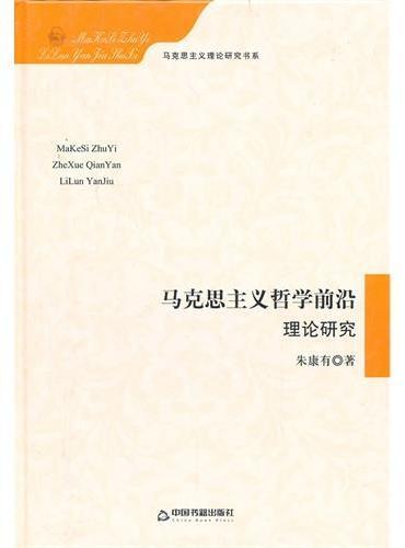 马克思主义理论研究书系—马克思主义哲学前沿理论研究
